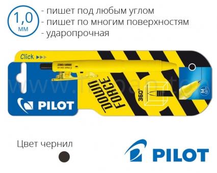 Ручка строительная Pilot DOWN FORCEР BDW40MWBBL, желтый корпус (диаметр шарика 1,0мм)