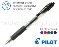 Ручка гелевая автоматическая Pilot BL-G2-5 (фиолетовая, черная, синяя, зеленая, красная) - 0,5мм