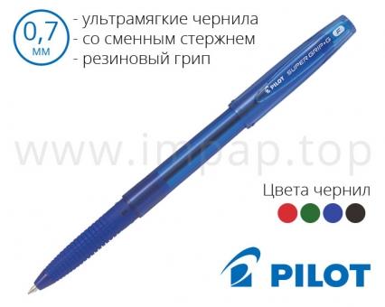 Ручка шариковая Pilot Super Grip со сменным стержнем BPS-GG-F (диаметр шарика 0,7мм)