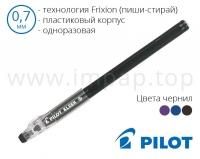 """Ручка гелевая """"пиши-стирай"""" одноразовая Pilot KLEER BL-LFP7 (фиолетовая, синяя, черная) - диаметр шарика 0,7мм"""