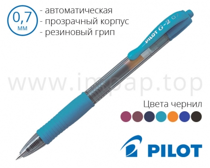 Разноцветные автоматические гелевые ручки  Pilot BL-G2-7 (7 цветов) - диаметр шарика 0,7мм