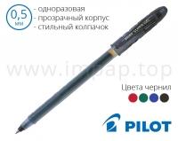 Ручка гелевая одноразовая Pilot Super Gel BL-SG-5 (синяя, черная, красная, зеленая) - 0,5 мм
