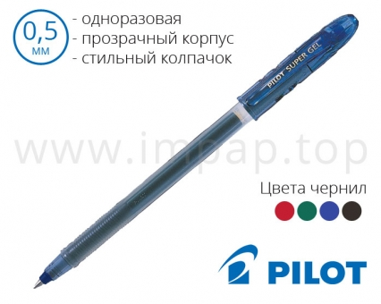 Ручка гелевая одноразовая Pilot Super Gel BL-SG-5 (смняя, черная, красная, зеленая) - 0,5мм