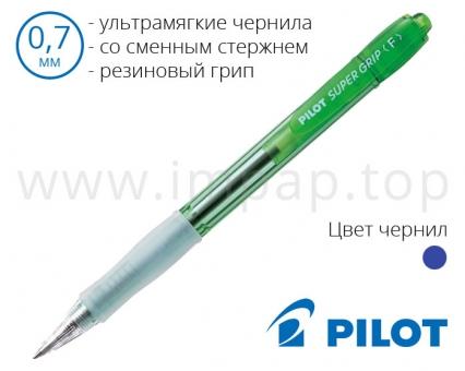 Ручка шариковая автоматическая Pilot Super Grip Neon BPGP-10N-F (диаметр шарика 0,7мм)