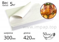 Бумага жировлагостойкая (пищевая бумага) 50г/м2, 300х420мм - пачка 5кг.