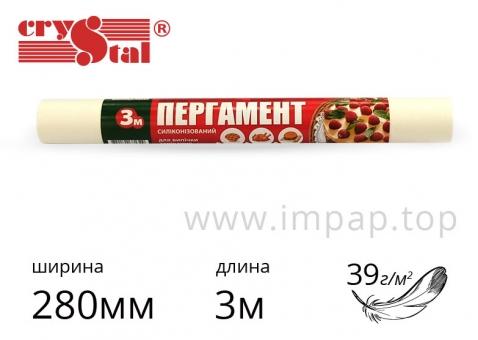 Пергамент силиконизированный в рулоне для выпечки Crystal 39г/м2, шириной 280мм, длиной 3м