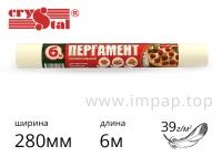 Пергамент силиконизированный в рулоне для выпечки Crystal 39г/м2, шириной 280мм, длиной 6м