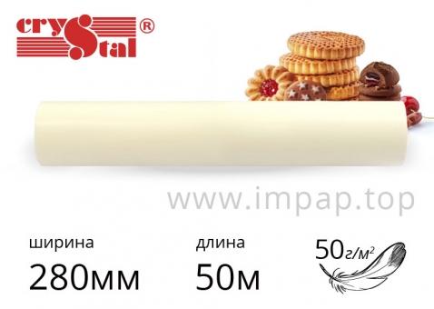 Бумага жировлагостойкая (пищевая бумага) Crystal 50г/м2, шириной 280мм, длиной 50м