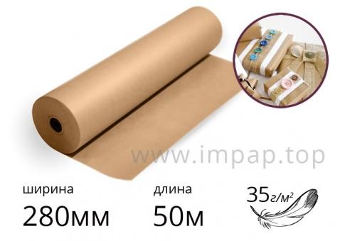 Бумага оберточная рулонная для упаковки и хранения 35г/м2, шириной 280мм, длиной 50м