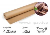 Бумага оберточная в рулонах для упаковки и хранения 35г/м2, шириной 420мм, длиной 50м