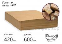 Крафт бумага упаковочная в листах (35г/м2)  420х600мм - 5кг.