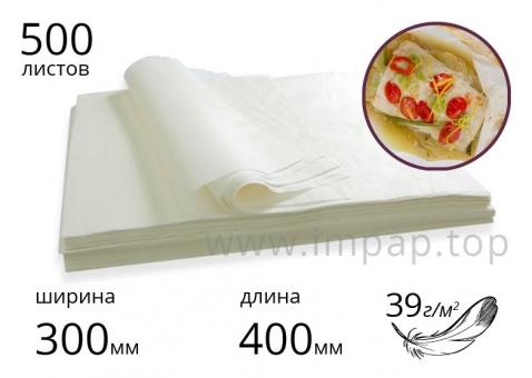 Пергамент силиконизированный в листах для выпечки 39г/м2, 300х400мм - 500 листов