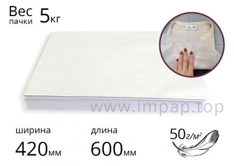 Бумага оберточная в листах для упаковки пищевых продуктов 420х600мм - 5кг.