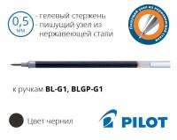 Стержень к гелевым к ручкам Pilot BL-G1, BLGP-G1 (синий, черный, красный, зеленый) - 0,5мм