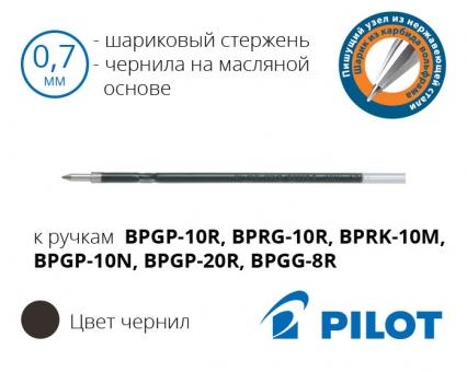 Стержень к автоматическим шариковым ручкам Pilot BPGP, BPRG, BPRK, BPGG (черный, синий) - диаметр шарика 0,7мм