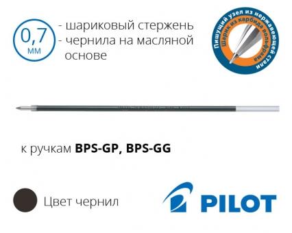 Масляный стержень к шариковым ручкам Pilot BPS-GP, BPS-GG (черный, синий) - диаметр 0,7мм