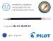 Стержень к гелевым ручкам Pilot BL-G1, BLGP-G1 (синий, черный) - диаметр шарика 0,7мм