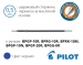 Стержень к автоматическим шариковым ручкам Pilot BPGP, BPRG, BPRK, BPGG (черный, синий) - диаметр шарика 0,5мм