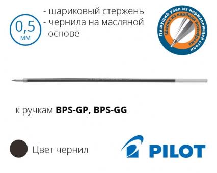 Масляный стержень к шариковым ручкам Pilot BPS-GP, BPS-GG (черный, синий) - диаметр 0,5мм