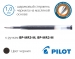 Стержень к подарочным шари-ковым ручкам Pilot BP-MR3-M, BP-MR2-M с поворотом (1,0мм)