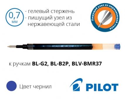 Стержень к гелевым ручкам Pilot BL-G2, BL-B2P, BLV-BMR37 (синий, черный) - диаметр шарика 0,7мм