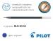 Тонкий стержень к гелевым ручкам Pilot BLN-G3-38 (синий, черный) - диаметр шарика 0,4мм