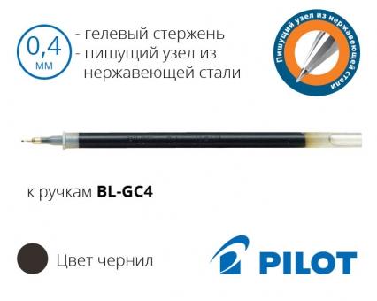 Тонкий стержень к гелевым ручкам Pilot BL-GC4 (синий, ченрый) - диаметр шарика 0,4мм