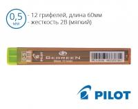 Грифели (стержни) к механическим карандашам Pilot PPL-5U (толщина грифеля 0,5мм)