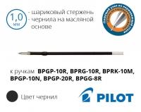Стержень RFJS-GP-M-B к шариковым ручкам Pilot BPGP, BPRG, BPRK, BPGG - диаметр шарика 1,0мм