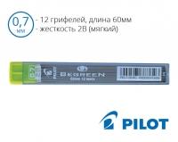 Грифели (стержни) к механическим карандашам Pilot PPL-7U (толщина грифеля 0,7мм)