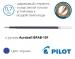 Масляный стержень к шариковой ручке Pilot Acroball BPAB-15F (черный, синий) - диаметр шарика 0,7мм