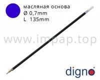 Стержень длинный для ручек со сменным стержнем DIGNO