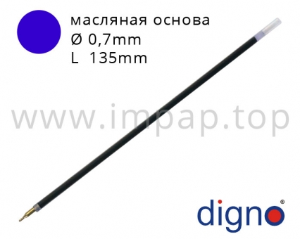 Стержень масляный (паста для ручки) для шариковых ручек DIGNO (синий, черный) - 0.7мм