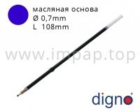 Стержень короткий с ушками для автоматических ручек DIGNO