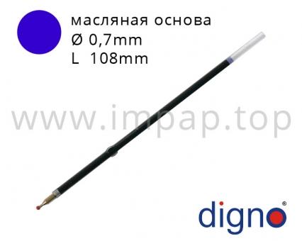 Масляный стержень для шариковой автоматической ручки DIGNO (синий, черный) - 0.7мм