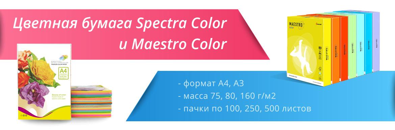 Цветная бумага для печати и творчества