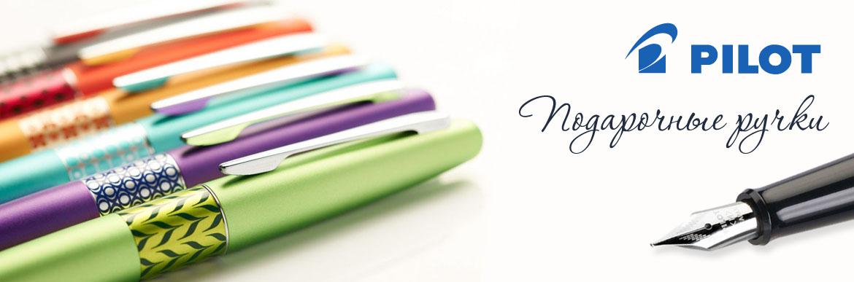 Подарочные шариковые и перьевые ручки Pilot